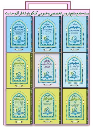 بسته کامل ارشد قرآن و حدیث