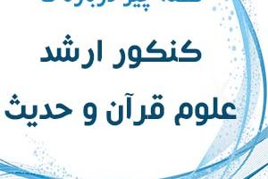 ارشد علوم قرآن و حدیث