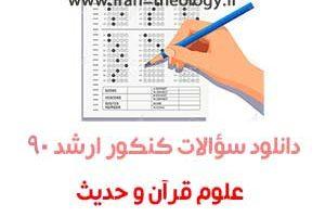 ارشد علوم قرآن و حدیث ۹۰