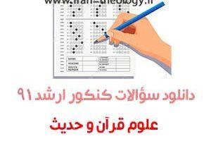 ارشد علوم قرآن و حدیث ۹۱