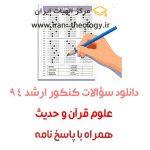 ارشد علوم قرآن و حدیث ۹۴