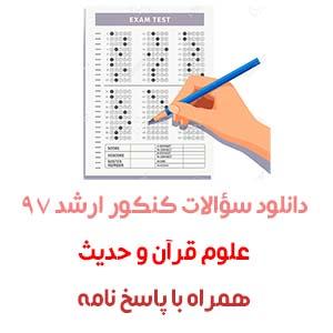 ارشد علوم قرآن و حدیث ۹۷