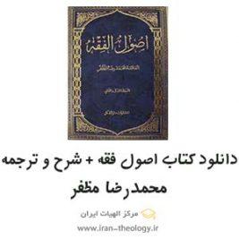 دانلود کتاب اصول فقه مظفر + ترجمه و شرح