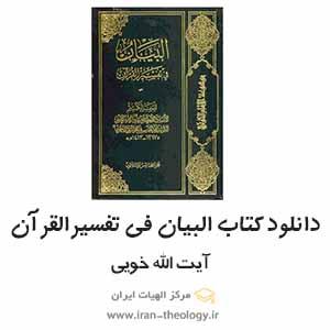 دانلود البیان فی تفسیر قرآن