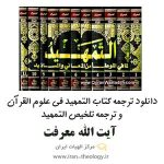 التمهید فی علوم القرآن