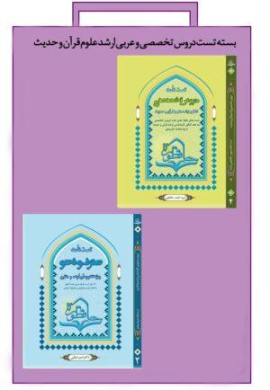 بسته تست دروس تخصصی و تست عربی