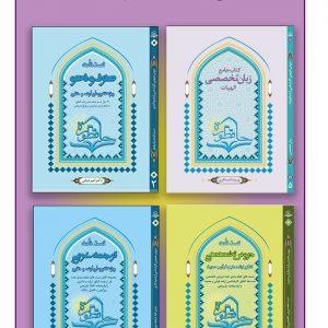 بسته جامع تست ارشد علوم قرآن و حدیث