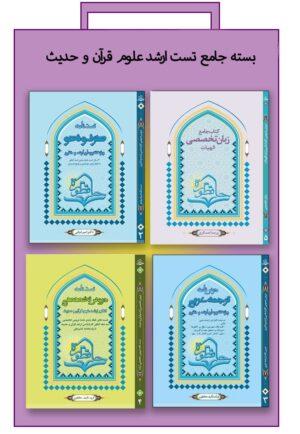 بسته جامع تست ارشد قرآن و حدیث