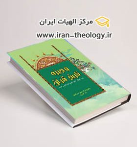 خلاصه تاریخ قرآن رامیار