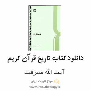 دانلود تاریخ قرآن معرفت