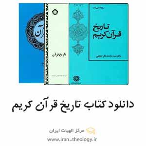 دانلود تاریخ قرآن