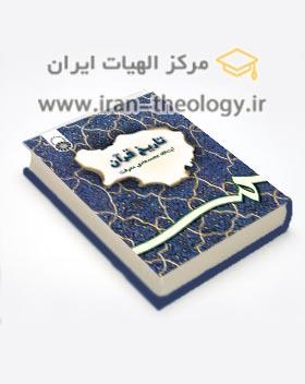 تاریخ قرآن معرفت