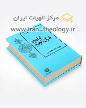 تاریخ قرآن حجتی