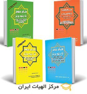 تست ارشد علوم قرآن و حدیث