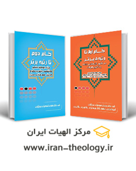 تست علوم قرآن و حدیث