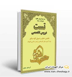 تست کنکور ارشد علوم قرآن و حدیث