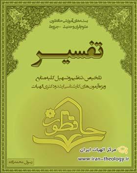 تفسیر کنکور ارشد علوم قرآن و حدیث
