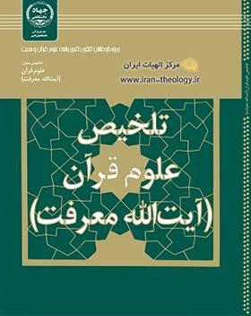 خلاصه علوم قرآن معرفت