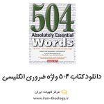 دانلود کتاب ۵۰۴