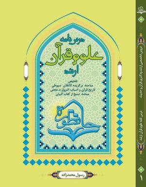 علوم قرآن ارشد