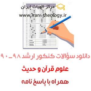 سوالات ارشد علوم قرآن و حدیث