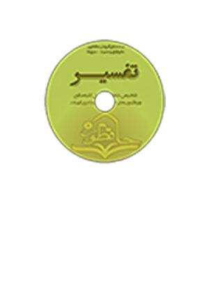 تدریس صوتی تفسیر ارشد قرآن و حدیث