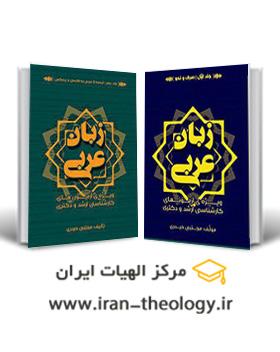عربی الهیات