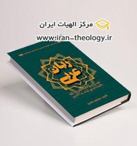 عربی دکتری الهیات