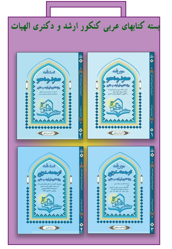 بسته کامل آموزش عربی کنکور ارشد و دکتری
