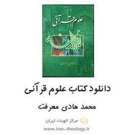 دانلود کتاب علوم قرآنی و خلاصه علوم قرآنی آیت الله معرفت