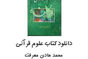 علوم قرآنی معرفت