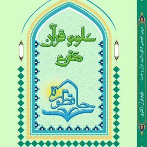 علوم قرآن دکتری
