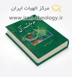 علوم قرآن معرفت