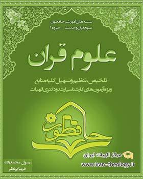 علوم قرآن ارشد الهیات