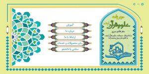 ویدئو آموزشی علوم قرآن ارشد