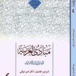 مبادی-العربیه۴