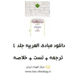 دانلود کتاب مبادی العربیه جلد ۴ + ترجمه + خلاصه + تست