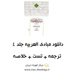 مبادی العربیه جلد 4