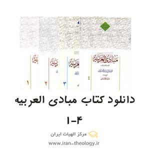 کتاب مبادی العربیه