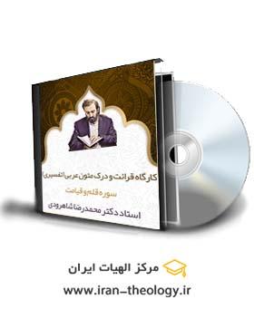 متن خوانی عربی