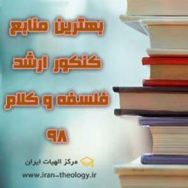 منابع کنکور کارشناسی ارشد فلسفه و کلام ۹۸ – ۹۹