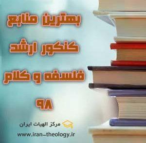 منابع ارشد فلسفه و کلام