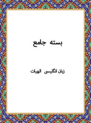 بسته جامع زبان تخصصی الهیات