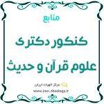 منابع دکتری علوم قرآن و حدیث