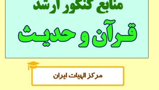 منابع-کنکور-ارشد-علوم-قرآن-و-حدیث