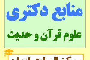 منابع-کنکور-دکتری-علوم-قرآن–حدیث-min