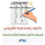 پاسخنامه آزمون دکتری علوم قرآن و حدیث 98