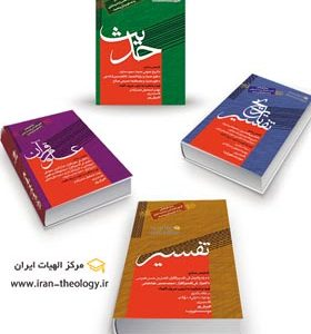 کنکور علوم قرآن و حدیث