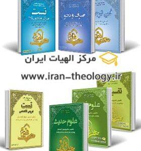 ارشد علوم قرآن