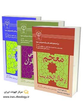 دکتری علوم قرآنی